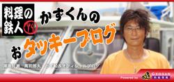kazu_blog.jpg