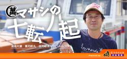 masashi_blog.jpg