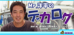 youhei_blog.jpg